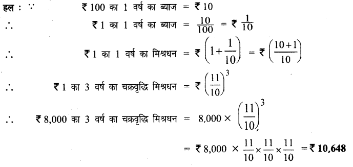 UP Board Solutions for Class 7 Maths Chapter 7 वाणिज्य गणित 68