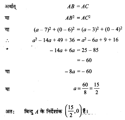UP Board Solutions for Class 11 Maths Chapter 10 Straight Lines 10.1 4.1