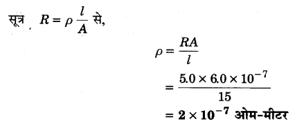 UP Board Solutions for Class 12 Physics Chapter 3 Current Electricity Q6