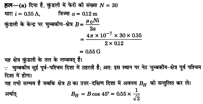 UP Board Solutions for Class 12 Physics Chapter 5 Magnetism and Matter Q20