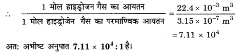 UP Board Solutions for Class 11 Physics Chapter 2 Units and Measurements 14