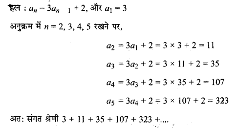UP Board Solutions for Class 11 Maths Chapter 9 Sequences and Series 9.1 11