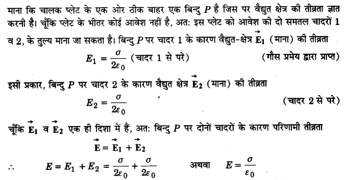 UP Board Solutions for Class 12 Physics Chapter 1 Electric Charges and Fields LAQ 11.1