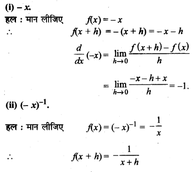 UP Board Solutions for Class 11 Maths Chapter 13 Limits and Derivatives 1