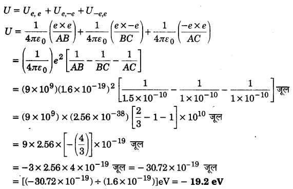 UP Board Solutions for Class 12 Physics Chapter 2 Electrostatic Potential and Capacitance Q19.1