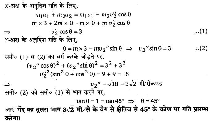UP Board Solutions for Class 11 Physics Chapter 5 Laws of motion 73