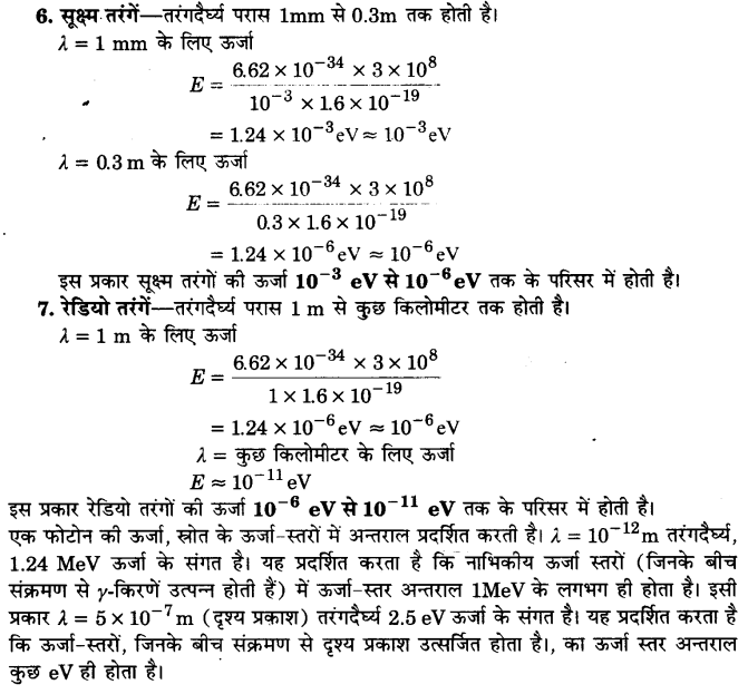 UP Board Solutions for Class 12 Physics Chapter 8 Electromagnetic Waves Q9.4