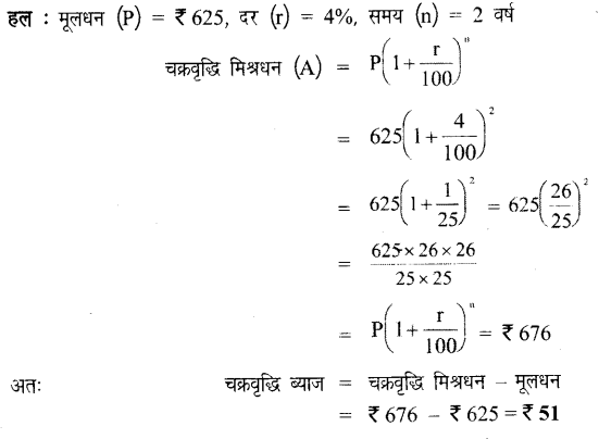 UP Board Solutions for Class 7 Maths Chapter 7 वाणिज्य गणित 80