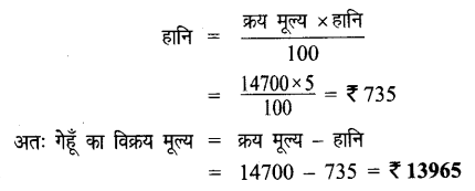 UP Board Solutions for Class 7 Maths Chapter 7 वाणिज्य गणित 33