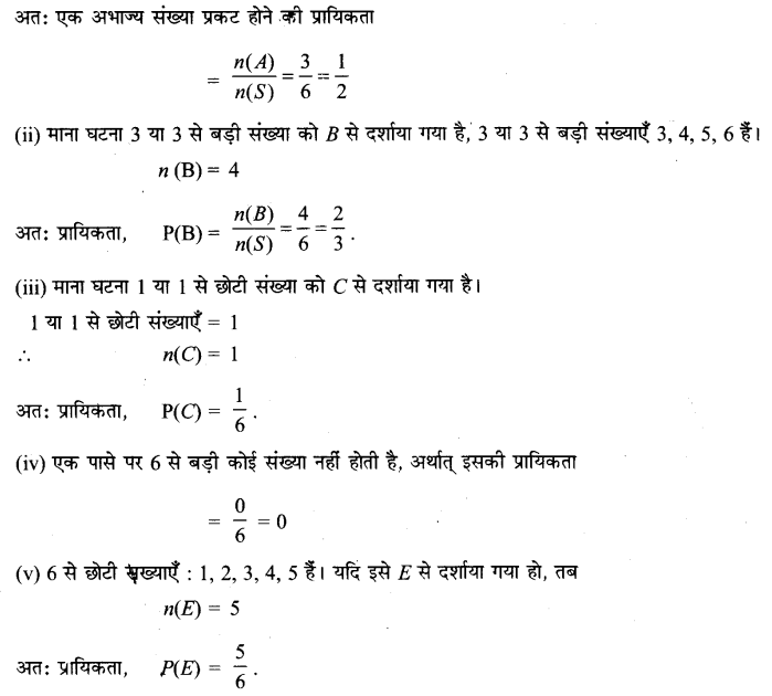 UP Board Solutions for Class 11 Maths Chapter 16 Probability Ex 16.3 3