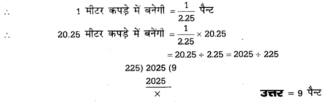 UP Board Solutions for Class 10 Home Science Chapter 5 गृह-गणित ab4 u2