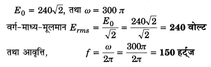 UP Board Solutions for Class 12 Physics Chapter 7 Alternating Current VSAQ 4