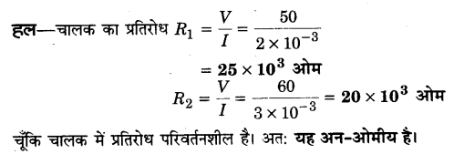 UP Board Solutions for Class 12 Physics Chapter 3 Current Electricity VSAQ 18