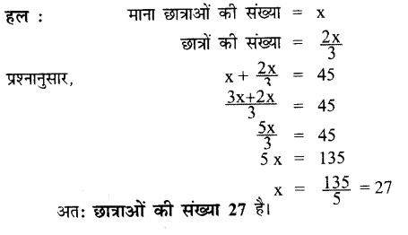 UP Board Solutions for Class 7 Maths Chapter 6 रेखीय समीकरण 19