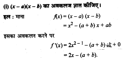 UP Board Solutions for Class 11 Maths Chapter 13 Limits and Derivatives 13.2 7