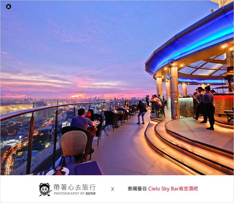 泰國曼谷高空酒吧 | Cielo Sky Bar & Restaurant 美麗夜景超有氛圍的平價高樓層酒吧,無Dress  Code、交通便利,還可以帶小朋友入場哦!