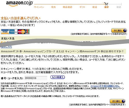 Amazon コンビミニキャンペーンコード入力