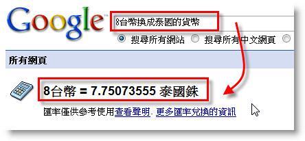 [G密技]Google搜尋引擎也能「單位換算」? - 香腸炒魷魚