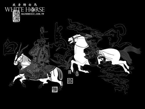 White Horse - Qing-Yang Xiao 蕭青陽。身騎白馬