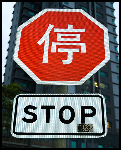 stop sign in chinese