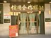 Private Savings Bank, Shiqi, Zhongshan City, Guangdong