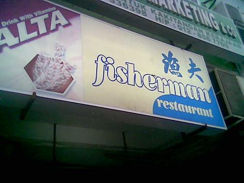 Fisherman Restaurant 1