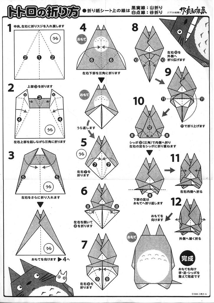 Whole Origami Dog InstructionsWhole Origami Dog