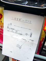 三浦靈園路線圖