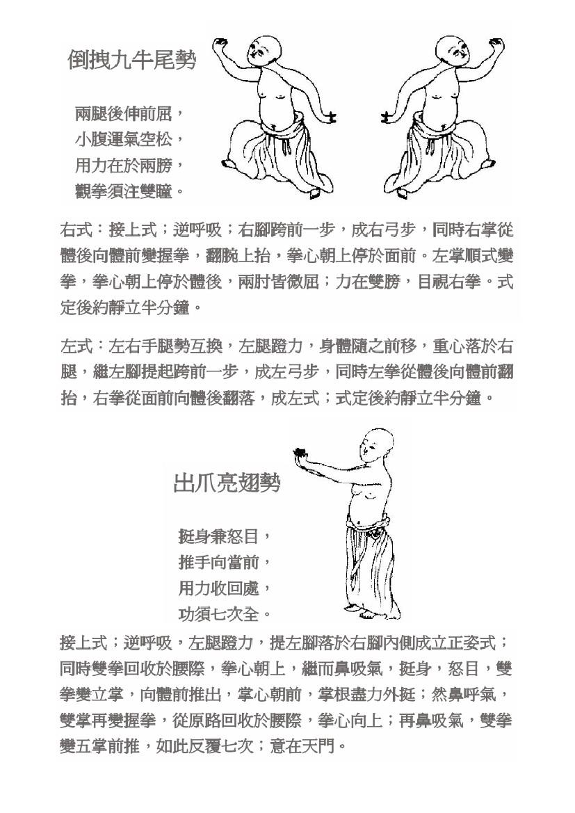 達摩易筋經 :: 隨意窩 Xuite日誌