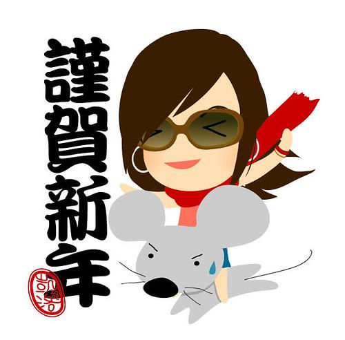 凱洛騎鼠圖2008--謹賀新年!!!