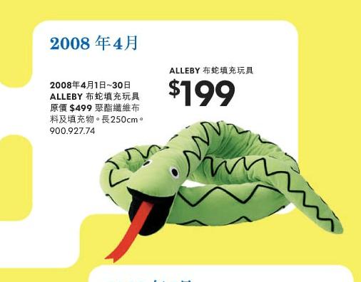 20080505_IKEA-Alleby