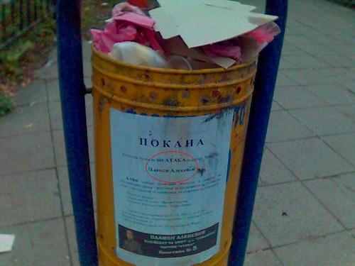 Атака на боклука