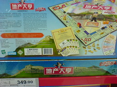 Chinese Monopoly (Beijing version)