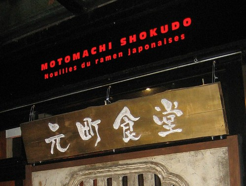 Motomachi Shokudo