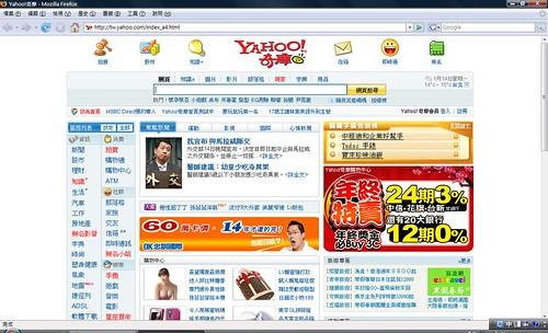 Yahoo綁架我的Yahoo首頁 - 香腸炒魷魚