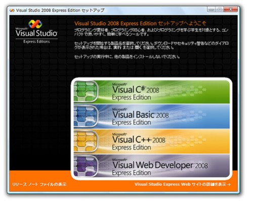 Installing Visual Studio Express Editions 2008