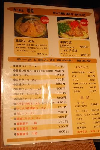 赤鬼拉麵-menu(Japan)