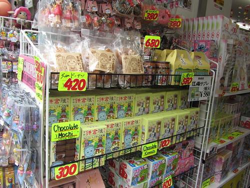 Souvenir shop in Komachi-dori