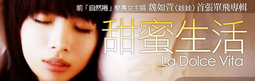 【La Dolce Vita 甜蜜生活 發片首唱會】自然捲娃娃