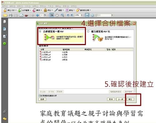 b4worker: [工作]中國文化大學碩士論文上傳系統