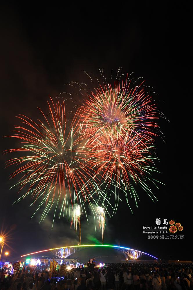 『 2009澎湖海上花火節