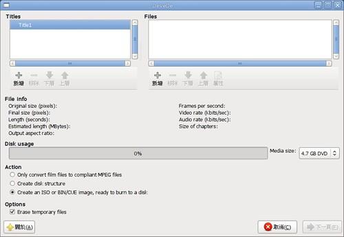 Screenshot-DeVeDe.png