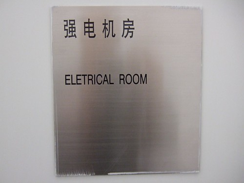 """Eletrical Room"" in Jin Mao Tower"