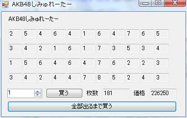 AKB48 Simulations Trial 3