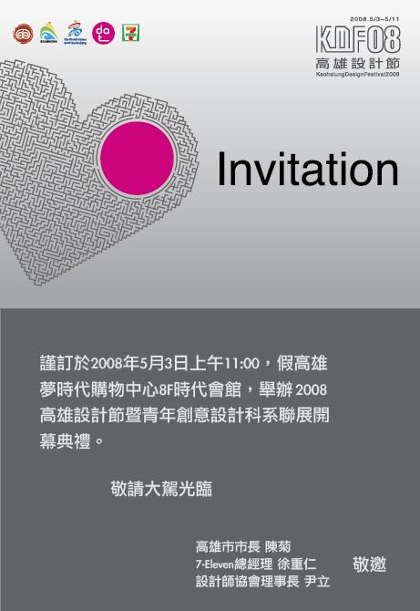 高雄設計節Blog: 【邀請卡】高雄設計節