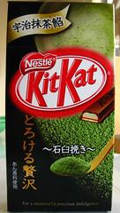 KitKat とろける贅沢 宇治抹茶