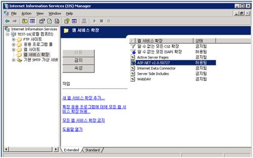 ASP.NET 활성화하기 - 1