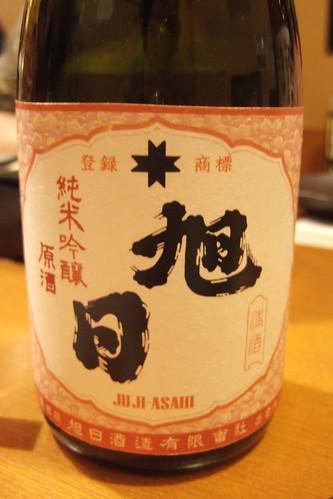 Juji Asahi junmai ginjo genshu