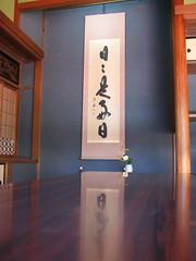 Japanese old style house interior design / 和室(...