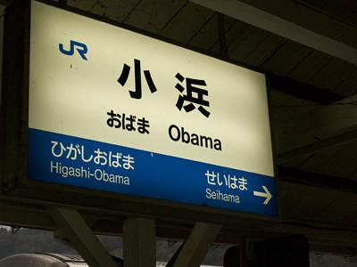 obama-station